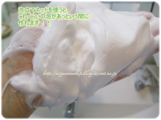 二十年ホイップ泡.JPG